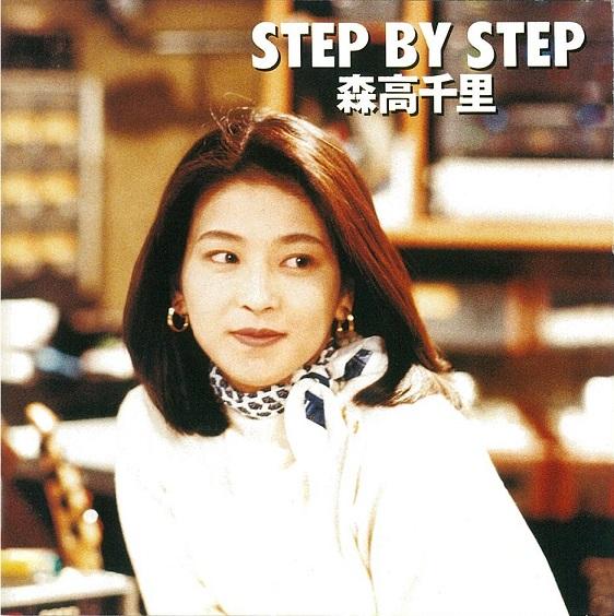 step by step ct cd 森高千里 オフィシャルウェブサイト